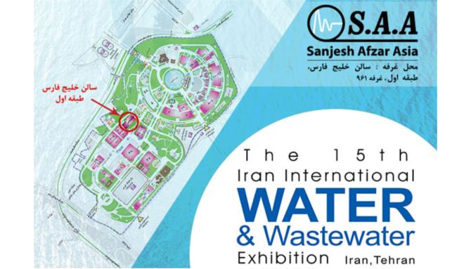 Image_پانزدهمین نمایشگاه بین المللی صنعت آب و تاسیسات آب و فاضلاب ایران